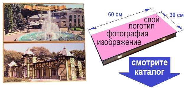http://www.4ydo-podarok.ru/images/upload/Есесентуки%20757.jpg