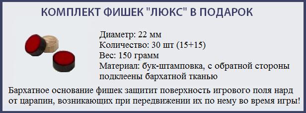 http://www.4ydo-podarok.ru/images/upload/Фишки%20для%20нард%2040х40.png