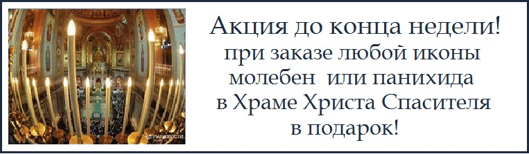 https://www.4ydo-podarok.ru/images/upload/Акция%20на%20молебен%201.jpg