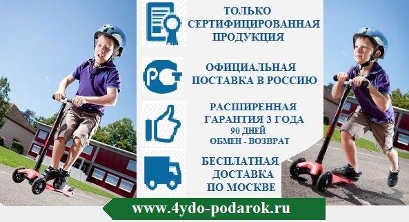 https://www.4ydo-podarok.ru/images/upload/Баннер%20для%20самокатов%207.jpg
