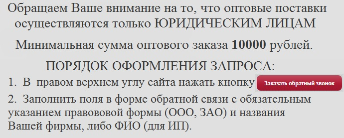 https://www.4ydo-podarok.ru/images/upload/Оптовикам%2011.jpg